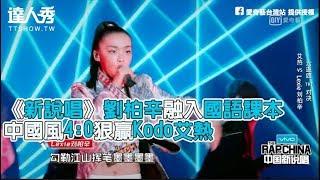 【中國新說唱】劉伯辛中國風4:0狠贏艾熱 晉級四強