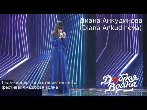Диана Анкудинова (Diana Ankudinova) - Гала-концерт благотворительного фестиваля «Добрая волна»