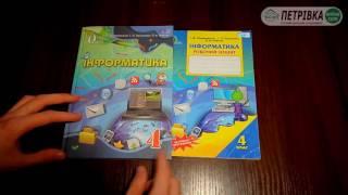 Сходинки до інформатики 4 клас Ломаковська (нова програма 2015)