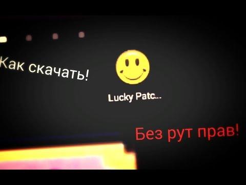 Как скачать Lucky Patcher на Android без рут прав!!!