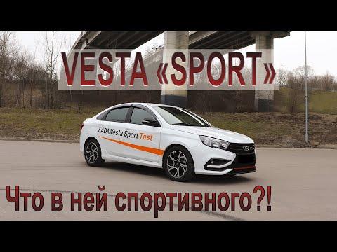 Lada Vesta Sport. Что в ней спортивного?!
