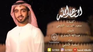 سعيد الكتبي - الشاهد الله