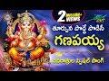 Download Thoorpuna Podde Podise Ganapaiah 2017 Navarathrula Special Song | Disco Recording Company MP3 song and Music Video