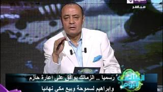 بالفيديو.. طارق يحيي: الزمالك يوافق علي إعارة حازم وإبراهيم لسموحة