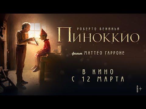 ПИНОККИО | Трейлер | Смотрите в онлайн-кинотеатрах