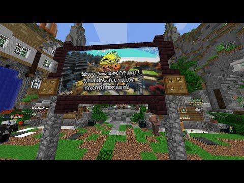 VFW - Minecraft 1.8.9 โปรโมทเซิฟเวอร์ IP pp.mc-th.in