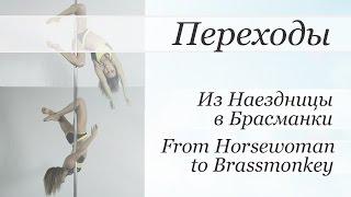 How to Horsewoman to Brassmonkey - pole dance tutorial /Уроки pole dance - Из Наездницы в Брассманки