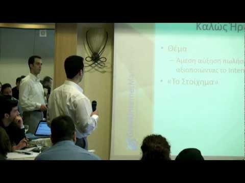 Σεμινάριο της Greek Internet Marketing Μάρτιος 2012