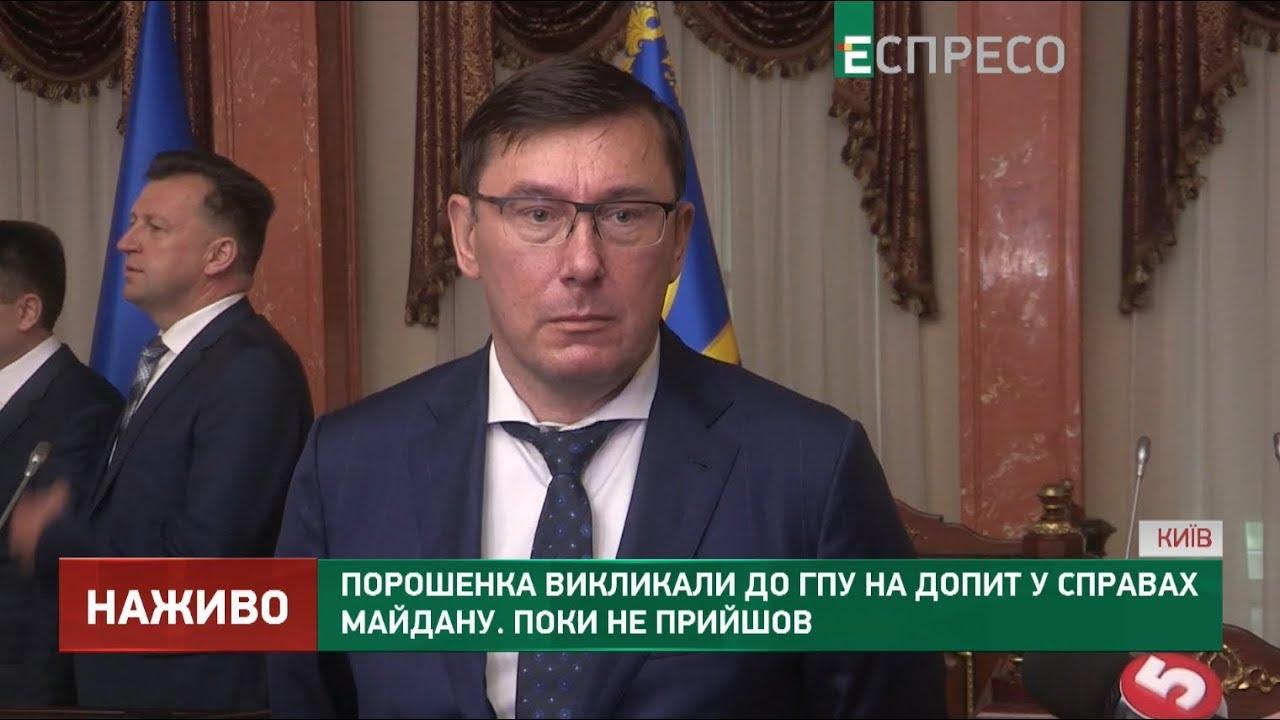 Допит Порошенка: Луценко пояснив причини виклику президента