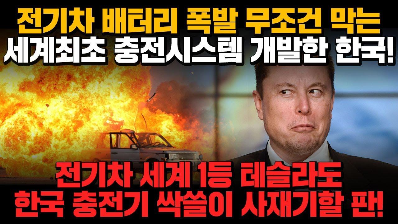 [경제] 전기차 배터리 폭발 무조건 막는 세계최초 충전시스템 개발한 한국! 전기차 세계1등 테슬라도 한국 충전기 싹쓸이 사재기할 판!!