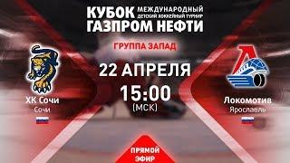 XIII турнир Кубок Газпром нефти. Сочи - Локомотив