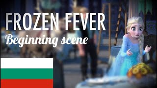 Frozen Fever | Beginning - Bulgarian