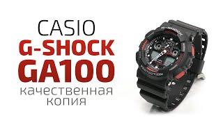 Посылка из Китая #1. Aliexpress. Часы Casio G-Shock GA100 (Лучшая копия)(Привет друзья и подписчики, с вами Александр. Сегодня к нам приехали часы G-Shock GA100, копия по качеству очень..., 2014-10-16T10:25:04.000Z)