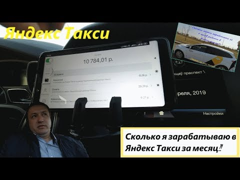 Работа в Яндекс Такси в Минске! Подводим итоги за месяц! Сколько я заработал?!