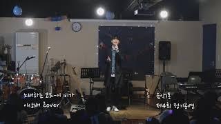 노래하는 코트 이 비가 (cover.) 음악1동 제4회 정기공연 2018/12/22