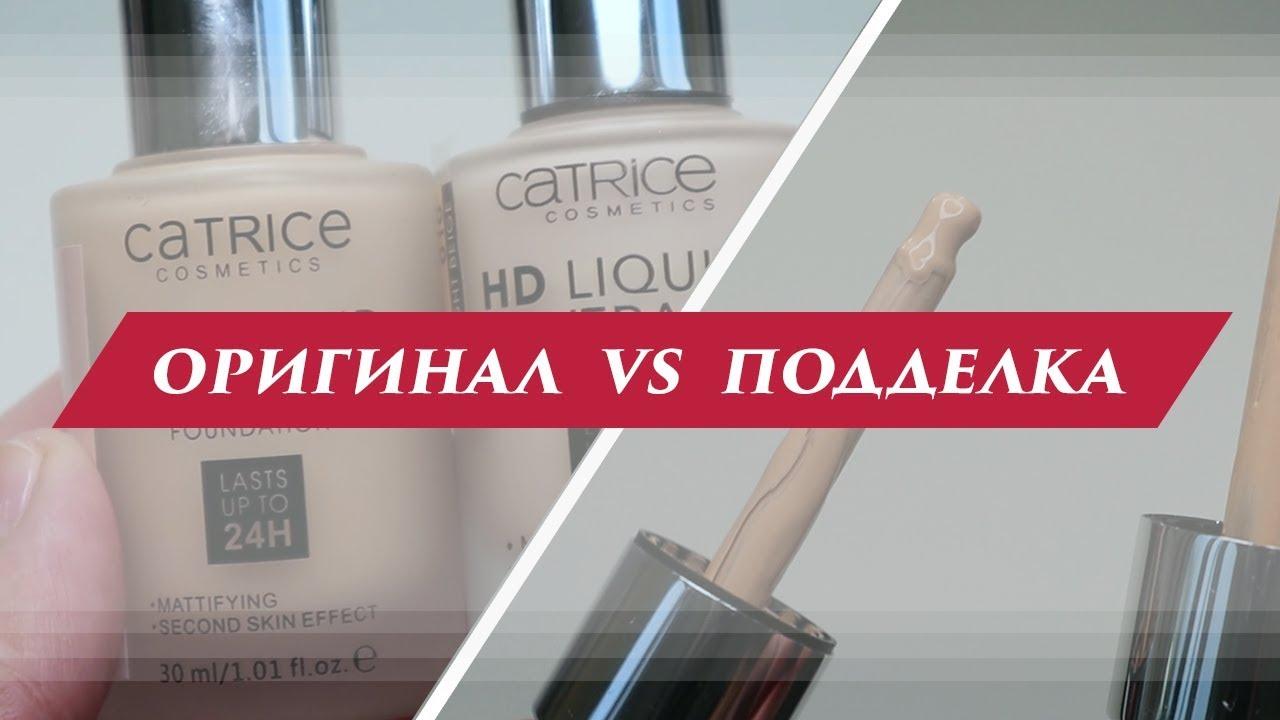 как отличить от подделки тональные крема