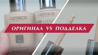 оригинал и подделка Catrice тональный HD  Сравнение