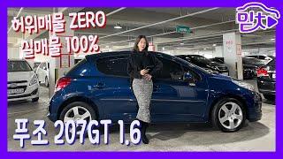 중고차 추천 푸조 207GT 1.6 499만원 판매중 …
