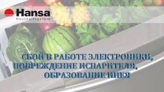 Ремонт холодильников Hansa(, 2016-01-20T08:46:44.000Z)