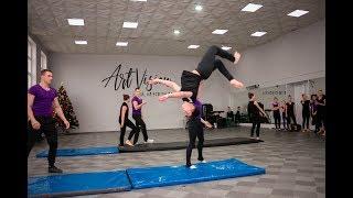 Акробатика. ART VISION - 2018. Открытые уроки