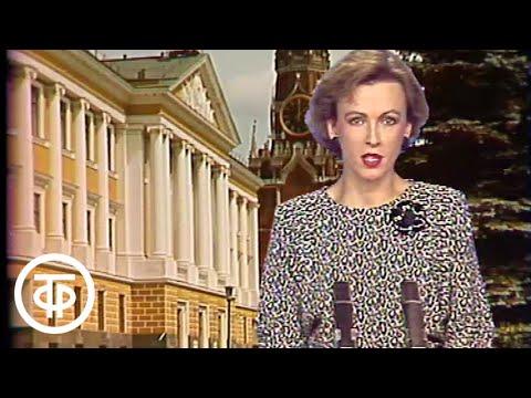 Время. Эфир 10.11.1989