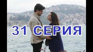 СЛЕЗЫ ДЖЕННЕТ описание 31 серия турецкий сериал на русском языке, дата выхода