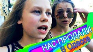 Нас продали в Одессе/ встретились с Мисс Николь/ танцевали на Ибице