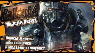 Мысли вслух - Fallout 4 Плюсы, минусы, итоговая оценка