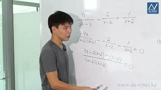 8 класс, 5 урок, Первые представления о решении рациональных уравнений