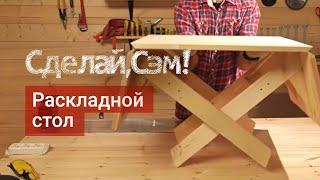 видео Стол книжка: чертеж и схема сборки изделия