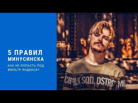 Минусинск Яндекса: 5 SEO советов - Как не попасть под фильтр?