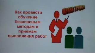 Обучение безопасным методам и приёмам выполнения работ