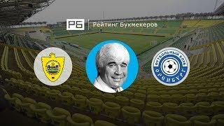 Прогноз и ставки Евгения Ловчева: «Анжи» – «Оренбург»