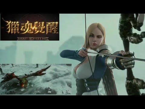 Mobile Game Like Monster Hunter Open World HD Graphic - Errant: Hunter Soul[CN] Android MMO Gameplay