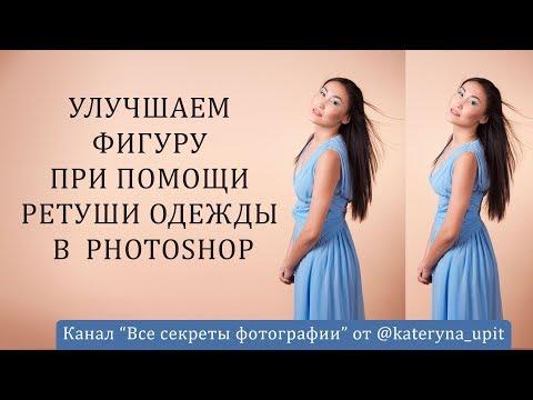 Улучшаем фигуру при помощи ретуши одежды в программе Photoshop