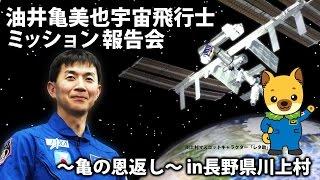 ISS国際宇宙ステーションでの長期滞在ミッションを終えた油井宇宙飛行士...