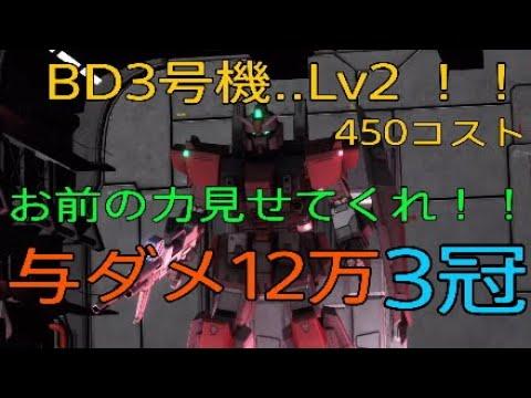 【バトオペ2】新しいレベル、【BD3号機】..Lv2 !!お前の力見せてくれ!!与ダメ12万 3冠