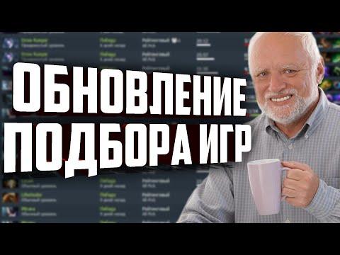 видео: ОБНОВЛЕНИЕ КОТОРОЕ