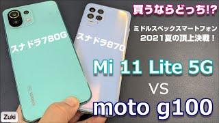 Mi 11 Lite 5G vs moto g100 買うならどっち!?スナドラ780Gとスナドラ870 ミドルスペックスマートフォン頂上決戦!ゲーム性能・バッテリー・ディスプレイ・カメラ性能徹底比較