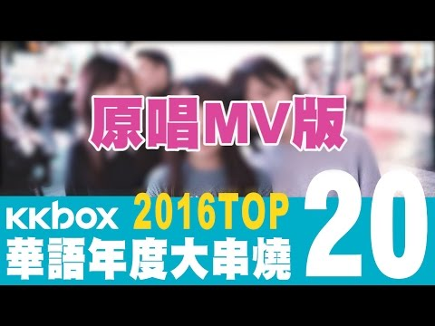 (原唱MV版)KKBOX 2016 華語年度單曲榜 Top 20 Mashup 金曲大串燒