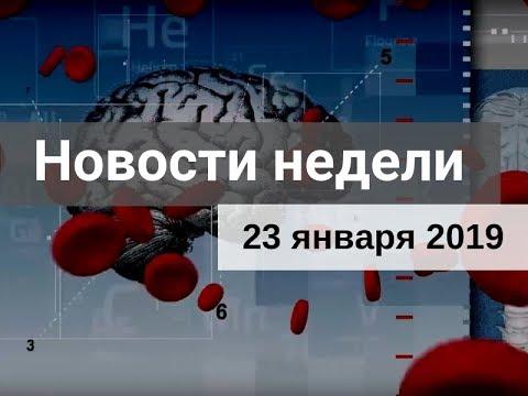Медвестник-ТВ: Новости недели (№147 от 23.01.2019)