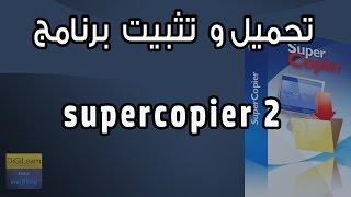 تحميل و  تثبيت  برنامج supercopier 2