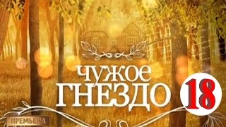 Чужое гнездо (сериал 2015) 18 серия