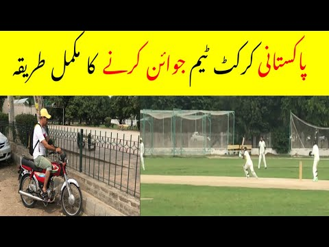 How Selected As A Batsman In PCB
