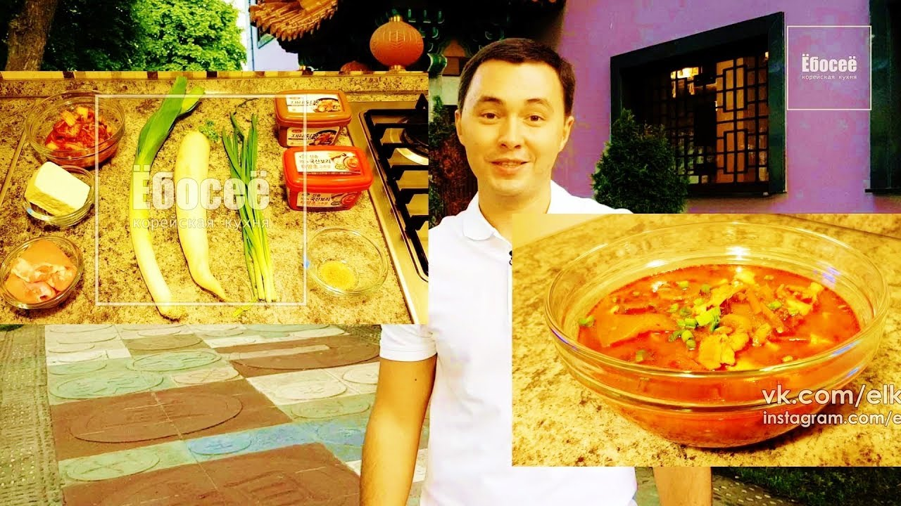 Рецепт классического супа кимчи-тиге. Корейская кухня. Kimchi-jjigae soup. 김치찌개