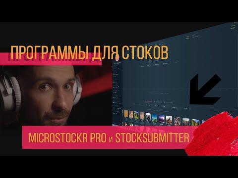 Программы для работы со стоками, Microstockr и Stocksubmitter