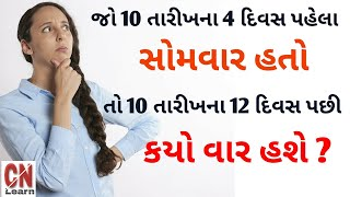 Celender Reasoning Tricks in Gujarati | કેલેન્ડર ના પ્રશ્નો - imp for Talati Bharti, police & GPSC