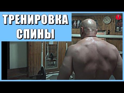 04. ТРЕНИРОВКА спины КУЛЬТУРИСТА
