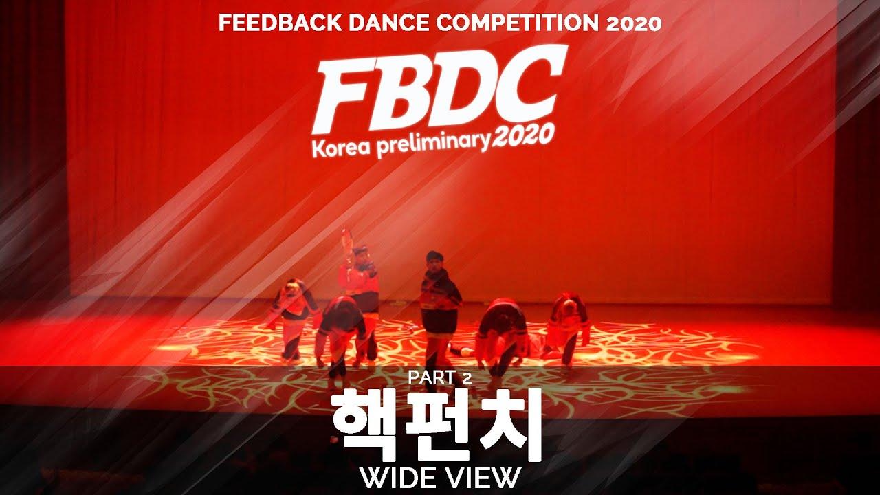 핵펀치 | WIDE VIEW | 2020 FEEDBACK COMPETITION KOREA PRELIMINARY | 피드백 컴페티션 2020 한국예선