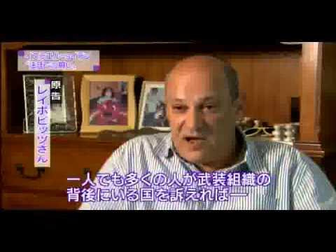 Shurat HaDin On National Japanese TV Network
